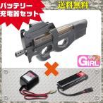 (9月予約)(3点セット品)電動ガン 東京マルイ P90 シンプルセット(純正) フルセット res09