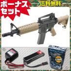 (4点セット品) 東京マルイ 電動ガン M933 コマンド シンプルセット(純正)プラス エアガン 4952839170897 フルセット