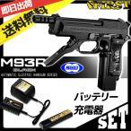 (3点セット品)東京マルイ 電動ハンドガン M93R BK バッテリー&充電器セット 4952839175120 フルセット