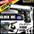 (4点セット品) 東京マルイ 電動ハンドガン G18C スライドシルバー バッテリー&充電器&BB弾セット サバゲで有利 コンパクト  (18ehm)