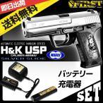 東京マルイ H K USP SILVER SLIDE 18歳以上電動ハンドガン