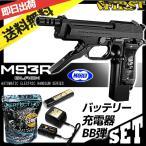 (4点セット品) 東京マルイ 電動ハンドガン フル セミ切り換え式 M93R バッテリー&充電器&BB弾セット 4952839175120