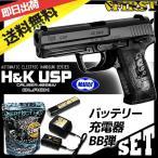 (4点セット品) 東京マルイ 電動ハンドガン H&K USP バッテリー&充電器&BB弾セット セミ/フル切替 エアガン 18歳以上 ホップ 75137 (18ehm)