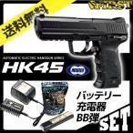 東京マルイ No.15 HK45 18歳以上電動ハンドガン