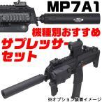 (4月予約)東京マルイ 電動コンパクトマシンガン MP7A1&サプレッサーセット エアガン 4952839175342 日本製