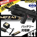(3点セット品)東京マルイ 電動コンパクトマシンガン MP7A1 バッテリー&充電器セット エアガン 4952839175342
