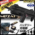 (4点セット品)東京マルイ 電動コンパクトマシンガン MP7A1 バッテリー&充電器&BB弾セット エアガン 4952839175342