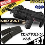 (4月予約)(3点セット品)東京マルイ 電動コンパクトマシンガン MP7A1 BK 本体&ロングマガジン 2本セット エアガン 4952839175342