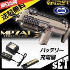 (3点セット品)東京マルイ 電動コンパクトマシンガン MP7A1 タンカラー バッテリー&充電器セット エアガン 4952839175373