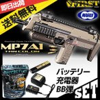 (4点セット品)東京マルイ 電動コンパクトマシンガン MP7A1 タンカラー バッテリー&充電器&BB弾セット エアガン 4952839175373