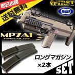 (3点セット品)東京マルイ 電動コンパクトマシンガン MP7A1 タンカラー 本体&ロングマガジン 2本セット エアガン 4952839175373