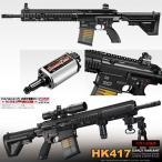 次世代電動ガン 東京マルイ HK417 アーリーバリアント 本体のみ エアガン 4952839176219 日本製 18歳以上 コスプレ