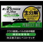 BB弾 東京マルイ パーフェクトヒット スペリオール 0.28g 500発 電動ガン ガスガン エアガン 精密 高精度
