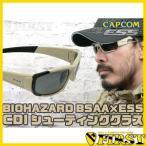バイオハザード BIOHAZARD BSAA×ESS シューティンググラス デザートタン 4976219082556