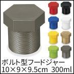 (取寄品) ボルトマグ BOLT MUG フードジャー 300ml 8色 正和 日本製 ランチボックス 弁当箱