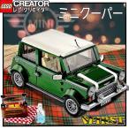 レゴ 10242 クリエイター ミニクーパー 1077ピース LEGO ブロック 知育玩具 5702015122467 海外版 import
