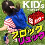 レゴ リュック ブロック 小分け収納 キッズ 子供 バックパック バッグ LEGO 小型 軽量 タコさん