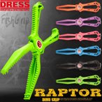 (単品ネコポス出荷) DRESS(ドレス)  フィッシュグリップ(魚掴み器) DINO GRIP RAPTOR ディノグリップラプター アングラー 釣り 釣り具