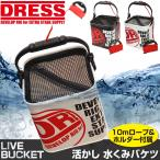 DRESS(ドレス) 活かし水汲みバケツ 約10mロープ+ホルダー付属 釣り 魚 活き ウレタン 浮く 折りたたみ 持ち運び 便利  簡単 フィッシング