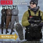 【20%OFF】 DRESS チェストハイウェーダーエアボーン CHEST HIGH WADER AIRBORNE(ラジアルソール) 釣り フィッシング
