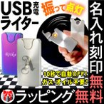(名入れ・ラッピング無料) USBライター 振って点火 オイル・ガス不要 ギフト プレゼント ノベルティ お祝い タバコ 喫煙具 充電 ギフト 名前入り 敬老の日