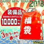 (数量限定) サバゲー装備品 詰め合わせ 10000円 カラー・タイプ選択可能 ラッキーバッグ 福袋