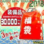 サバゲ、エアガンユーザーにうれしい福袋 装備品 詰め合わせ 30000円 カラー・タイプ選択可 ラッキーバッグ