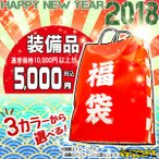 (数量限定) サバゲー装備品 詰め合わせ 5000円 カラー・タイプ選択 ラッキーバッグ福袋