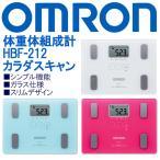 オムロン OMRON 体重体組成計 HBF-212 カラダスキャン 体脂肪計 体重計 ヘルスメーター ダイエット