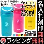 (名入れ・ラッピング無料)マイボトル Peacock ピーコック魔法瓶 ステンレスボトル リップマグ ギフト 保温 保冷 直飲み ノベルティ お祝い 350ml