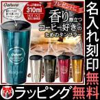 (名入れ・ラッピング無料)マイボトル QAHWA カフア コーヒー タンブラー 310ml  ステンレス 水筒 ギフト 保温 保冷 珈琲 直飲み ノベルティ 販促