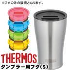 (単品) サーモス タンブラー用フタ(S) JDA Lid(S) 保温 保冷 効果アップ 蓋 カバー ほこり避け