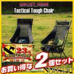(組み合わせを選べる)タクティカル タフチェア 2個セット 折りたたみ サバゲ ミリタリー イス 椅子 コンパクト