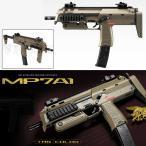(9月予約) 東京マルイ ガスブローバック SMG MP7A1 タンカラー 本体のみ 4952839142665 res09(18ghm)