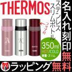 (名入れ・ラッピング無料)サーモス THERMOS ステンレススリムボトル 350ml FFM-350 水筒 マイボトル ギフト 保温 保冷 魔法瓶 ノベルティ お祝い アウトドア