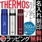 (名入れ・ラッピング無料)サーモス THERMOS ステンレススリムボトル 500ml  FFM-500 水筒 マイボトル ギフト 保温 保冷 魔法瓶 ノベルティ お祝い アウトドア