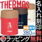 (名入れ・ラッピング無料) サーモス THERMOS 真空断熱フードコンテナー 380ml 保温 保冷 ランチ フードジャー JBI-381