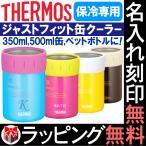 (名入れ・ラッピング無料)サーモス THERMOS ジャストフィット缶ホルダー 350ml缶用 JCB-351 丸洗い 保冷 魔法瓶 車 レジャー アウトドア