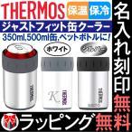 (名入れ・ラッピング無料)(海外製)サーモス THERMOS ジャストフィット缶ホルダー クーラー 350ml缶用 JCB-351 丸洗い 保冷 魔法瓶 車 レジャー keirou