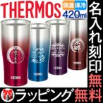 (名入れ・ラッピング無料) サーモス タンブラー スパークリング  ステンレス真空断熱 THERMOS  オリジナル 保温・保冷 プレゼント お祝い ギフト 父の日