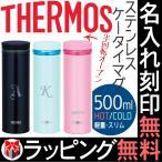 (名入れ・ラッピング無料)サーモス THERMOS ステンレススリムボトル 500ml  JNO-502  水筒 マイボトル 保温 保冷 アウトドア solocamp 名前入り 敬老の日
