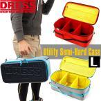 DRESS ユーティリティセミハードケースL (ブルー/レッド) 軽量 収納 サバゲ オリーブ  ミリタリー バッグ ドレス 釣り フィッシング