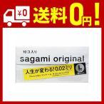【3個セット】サガミオリジナル 002 Lサイズ コンドーム 10個入