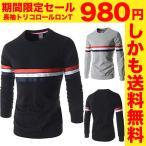 【送料無料】 セール 長袖 Tシャツ ロンT トリコ ロング シーズン (C)