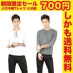 半額 セール Tシャツ メンズ レディース メガネ 柄 七分袖  カットソー (K)