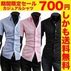 【送料無料】 セール 半袖 シャツ 春 夏 秋 カジュアル メンズ ビジネス スーツ