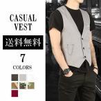 【送料無料】 セール ベスト メンズ ジレベスト フォーマルベスト 紳士服 ビジネス  パーティー 全7色 (C)