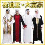 ハロウィン 仮装 コスプレ 衣装 セール 学祭 文化祭 アラブ 石油王 エジプト 大富豪 パーティ フリーサイズ 学園祭