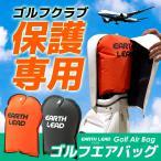 ゴルフ クラブ プロテクター 保護 空気 カバー キャディバッグ ゴルフバッグ ゴルフクラブ セーフティガード ヘッドカバー レディース メンズ 送料無料