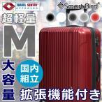 スーツケース 大容量 M サイズ キャリーバッグ 中型  超軽量 拡張機能付き 8輪 Wキャスター TSAロック
